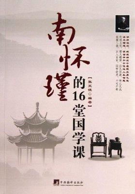 """名人档案——争议不断的""""旷世奇才""""南怀瑾"""