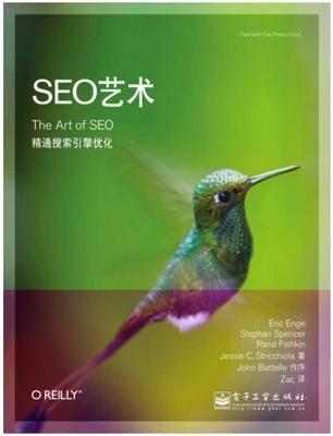 SEO入门书籍系列:网站的收录问题
